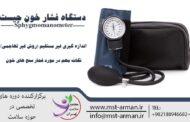 دستگاه فشار خون چیست؟